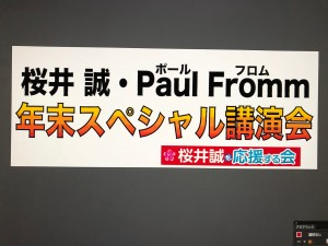 paul fromm japan first